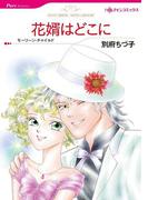 ハーレクインコミックス セット 2017年 vol.181