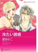 傲慢ヒーローのトラウマセレクトセット vol.6