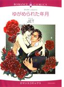 令嬢ヒロインセット vol.1