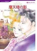 ロマンティック・サスペンス テーマセット vol.3