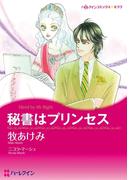 秘書ヒロインセット vol.2