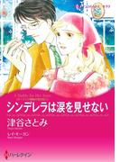 ダーリング姉妹の恋日記 セット