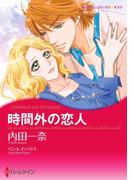 漫画家 内田一奈 セット vol.2