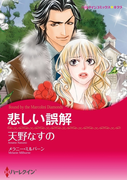 イタリアン・ロマンス テーマセット vol.8