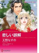 スキャンダルから始まる恋 セット vol.4