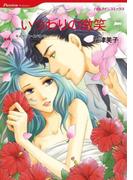 パーティーで出会う恋 セレクション vol.2