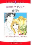 ハーレクインコミックス セット 2016年 vol.76