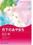 月夜に恋して セレクトセット vol.1