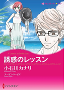 スキャンダルから始まる恋 セット vol.5