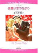 スキャンダラスでピュアな恋セレクトセット vol.1
