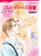 ハダカのロマンス テーマセット vol.2