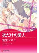 漫画家 羽生シオン vol.2