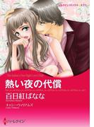 誤解は恋のはじまりテーマセット vol.4