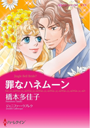 アラサー女子の恋愛事情 セット vol.1