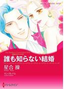 偽装結婚 テーマセット vol.2