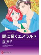 ロマンティック・サスペンス テーマセット vol.8