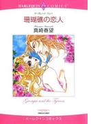 ハーレクインコミックス セット 2016年 vol.48