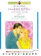 ハーレクインコミックス セット 2016年 vol.78