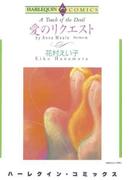 ハーレクインコミックス セット 2016年 vol.100