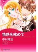 ハーレクインコミックス セット 2016年 vol.149