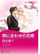 漫画家 岡本慶子セット vol.2