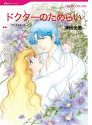 漫画家 澤田光恵 セット vol.2