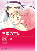 強引×シーク セット vol.3