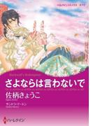 ファンタジー・ロマンスセット vol.5