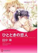 ハーレクインコミックス セット 2016年 vol.30