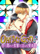 OH! MY GOD♂~白く濡れた聖書と淫らな賛美歌~