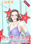 【素敵なロマンスコミック】君は僕の心の星―季節はずれの女達―