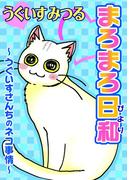まろまろ日和~うぐいすさんちのネコ事情~