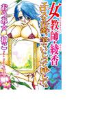 女教師・綾香 エロスな花蜜、筆でいじって挿して。