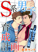 S系男子育成計画~ドMオヤジの抑えきれない欲情【合冊版】