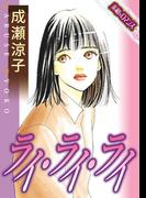 【素敵なロマンスコミック】ライ・ライ・ライ