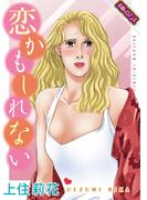【素敵なロマンスコミック】恋かもしれない