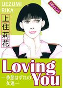 【素敵なロマンスコミック】LovingYouー季節はずれの女達ー