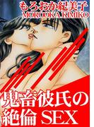 鬼畜彼氏の絶倫SEX