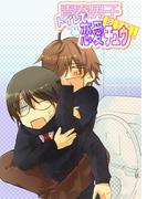 青春男子トイレで恋愛チュウ