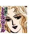 秘密の体験コミック 淫楽のトリコロール