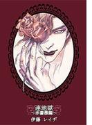 連地獄~赤薔薇編~