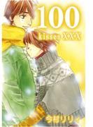 100Kisses×××【高画質コマ】