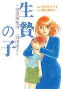 児童福祉司 一貫田逸子