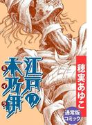 江戸の木乃伊【通常版コミック】
