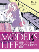 MODEL'S LIFE