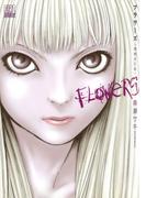 Flowersフラワーズ