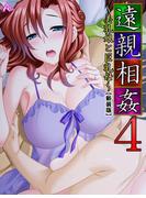 【新装版】遠親相姦4 ~美乳娘と巨乳母~