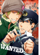 WANTED ―露出狂×警官― 全2話セット