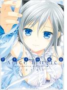 アリスの魔法