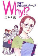 Why!? 学校で子供たちは、今―!?